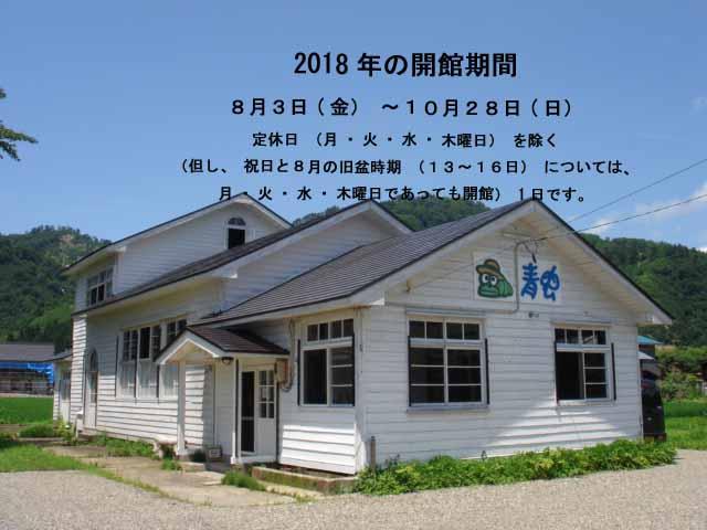 2018年の開館は8/3(金)~10/28(日) 月火水木は定休となります(但し祝日と8月お盆期間は除く)