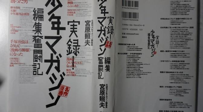 実録少年マガジン編集運戦記 宮原照夫著講談社を読む