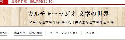 NHKラジオ カリスマ講師に学ぶ近代文学の名作 全13回