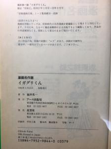 イガグリくん (3)