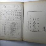 轟先生25集文陽社 (6)-1
