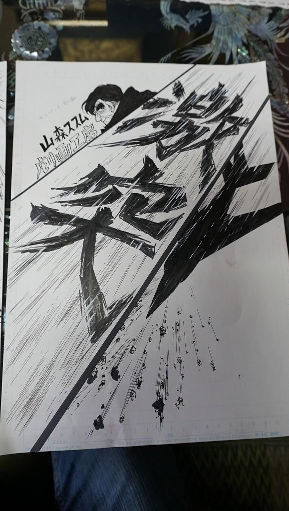 描きためてあるマンガ原稿の一部。完全手描き、完全一人作業。昭和30年頃(1955年頃)からマンガを描いているわけです。力強いタッチです。懐かしくもありますが、モダンさも感じます。