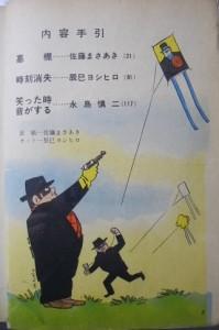 佐藤まさあき関連2019GW用手持ち資料 (6)_00001