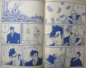 放られた紙幣を嬉々として拾う叔父。蔑んだように叔父をみる芦村健司。