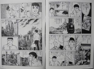 主人公藤本まさるは、祖父江(中学校卒業し、祖父江(現在の稲沢市)を離れ、大阪で働きながらマンガ家としてデビューする。の稲沢市)を離れ大阪に