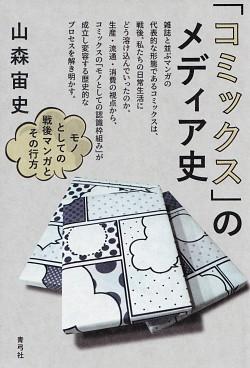 「コミックス」のメディア史 山森宙史 青弓社を読む