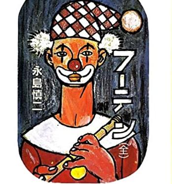 フーテン(全)永島慎二 ちくま文庫1988.9.27一刷