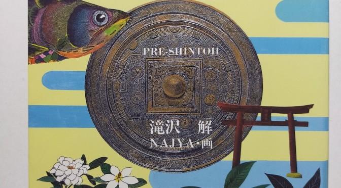 滝沢解 古神道を読む