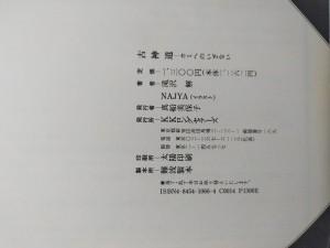 古神道滝沢解 (1)