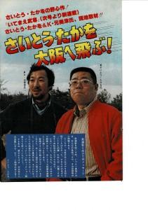 リイドコミック1980May8号 (2)