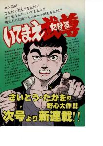 リイドコミック1980May8号 (5)