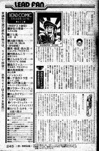リイドコミック1980May8号 (7)