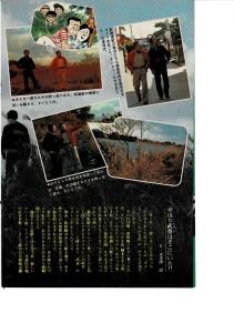 リイドコミック1980May8号 (3)