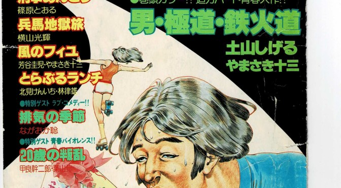 リイドコミック1980(S55)5月8日号 K・元美津氏登場グラビア