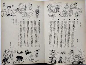 漫画昭和史ー漫画集団 (2)