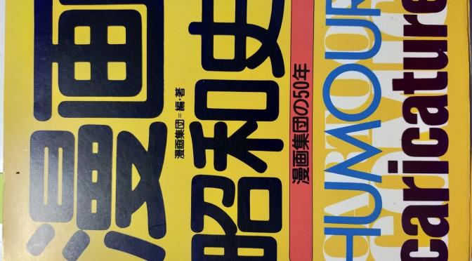 漫画昭和史 漫画集団の50年 漫画集団=編・著